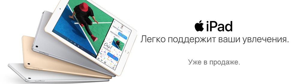 iPadNew